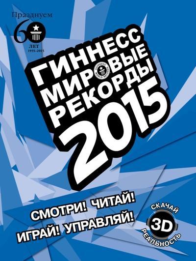АКЦИЯ Гиннесс. Мировые рекорды 2015