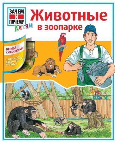 Животные в зоопарке: Книга с окошками