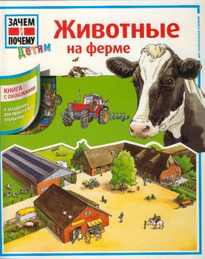 Животные на ферме (переводная книга с окошками)