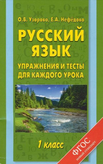 Русский язык. 1 класс: Упражнения и тесты для каждого урока ФГОС