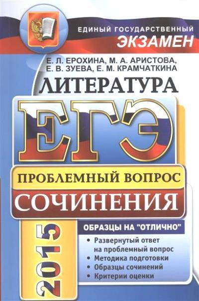 ЕГЭ 2015. Литература: Сочинения. Проблемный вопрос