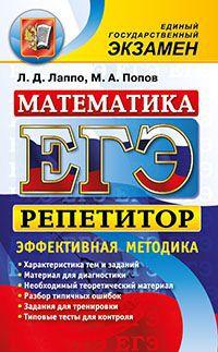 ЕГЭ. Математика: Репетитор. Эффективная методика