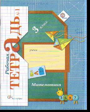 Математика. 3 класс: Рабочая тетрадь: В 2 ч. ФГОС (КОМПЛЕКТ) /+784954/
