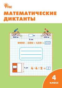 Математические диктанты. 4 кл.: Уч. пособие ФГОС