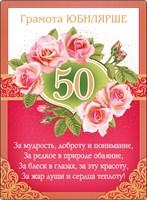 Шуточное поздравление на юбилей 50 лет женщине