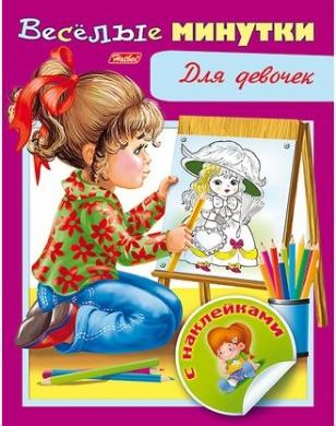 Веселые минутки для девочек: Книжка с наклейками