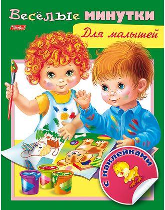Веселые минутки для малышей: Книжка с наклейками