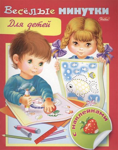 Веселые минутки для детей: Книжка с наклейками