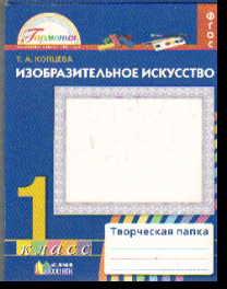 Изобразительное искусство. 1 кл.: Творческая папка (ФГОС) /+665144/