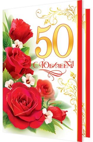 Поздравление с 50 лет тети