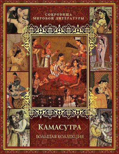 Камасутра: Большая коллекция