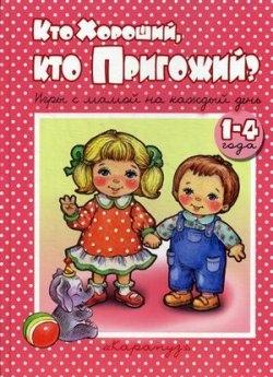 Кто Хороший, кто Пригожий?: Игры с мамой на каждый день для детей 1-4 лет