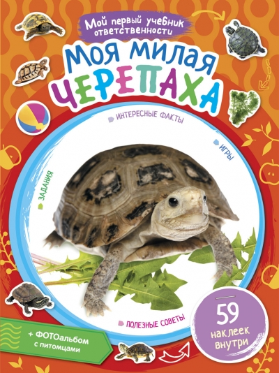 Моя милая черепаха: 59 наклеек внутри