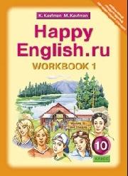 Happy English.ru. 10 кл.: Рабочая тетрадь № 1 к учебнику ФГОС /+672090/