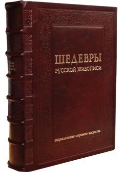 Шедевры русской живописи: Более 500 иллюстраций
