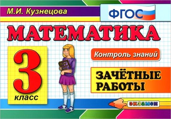 Математика. 3 класс: Зачетные работы ФГОС