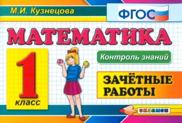 Математика. 1 класс: Зачетные работы ФГОС