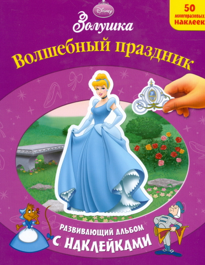 Золушка. Волшебный праздник: Развивающая книжка с наклейками