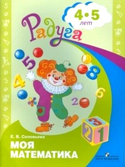 Моя математика. 4-5 лет: Развивающая книга для детей /+809798/