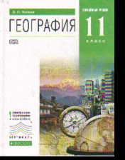 География. 11 кл.: Углубленый уровень: Учебник:  ФГОС /+807451/