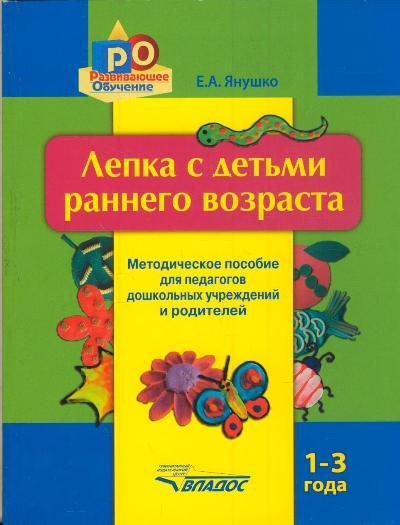 Лепка с детьми раннего возраста. 1-3 года: Метод. пособие для педагогов ДОУ