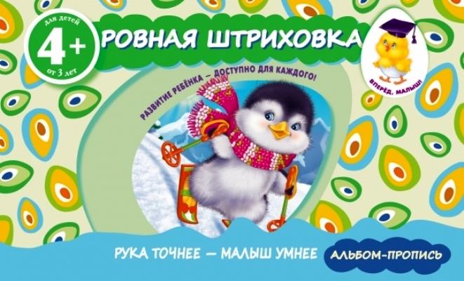 Ровная штриховка: Альбом-прописи для детей от 4 лет