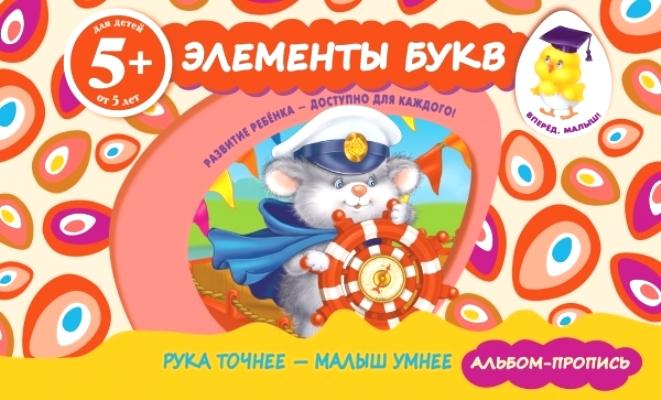 Элементы букв: Альбом-пропись для детей от 5 лет