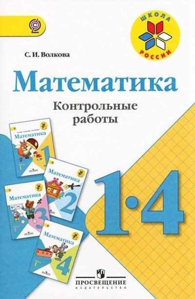 Математика. 1-4 кл.: Контрольные работы: Пособие для учит. ФГОС /+681091/
