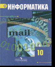 Информатика. 10 кл.: Учебник. Базовый и углубл. уровни ФГОС /+851176/