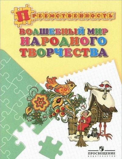 Волшебный мир народного творчества: Пособие для детей 5-7 лет