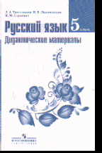 Русский язык. 5 кл.: Дидактические материалы /+858151/