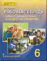 Обществознание. 6 кл.: Рабочая тетрадь к учеб. Кравченко А. /+641016/