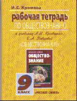 Обществознание. 9 класс: Рабочая тетрадь к учебнику Кравченко А.И. /+785841/