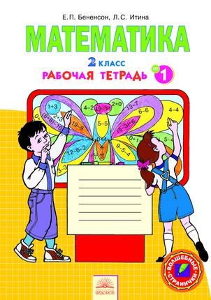 Математика. 2 класс: Тетрадь № 1 к учебнику Аргинской (ФГОС) /+785303/