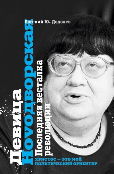 Девица Ноvодворская. Последняя весталка революции