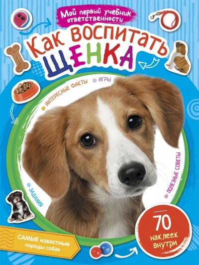 Как воспитать щенка: 70 наклеек внутри