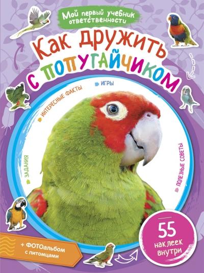 Как дружить с попугайчиком: 55 наклеек внтури