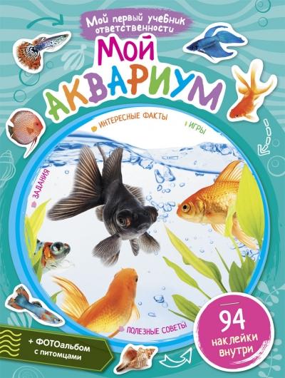 Мой аквариум: 94 наклейки внутри