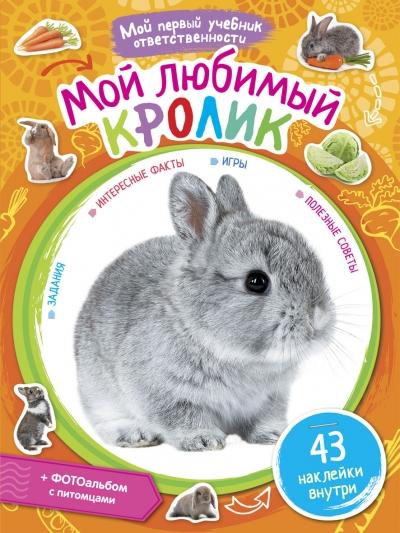 Мой любимый кролик: 43 наклейки внутри