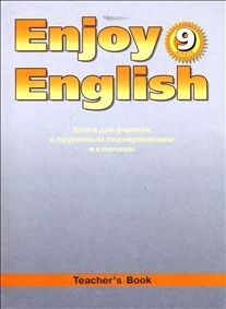 Enjoy English. 9 класс: Книга для учителя с поуроч. планир. и ключами ФГОС