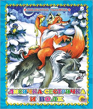 Лисичка-сестричка и волк: Русская народная сказка