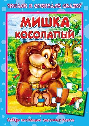 Мишка косолапый: Книжка и мягкий пазл