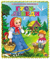Гуси-лебеди: Русская народная сказка