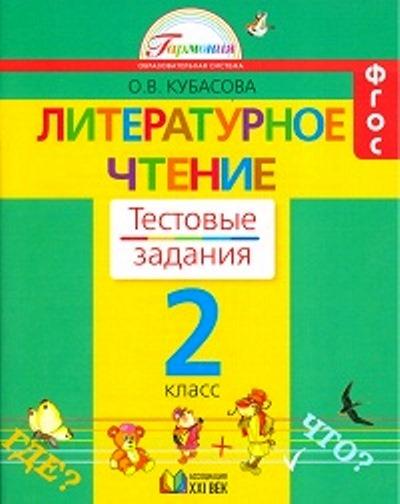 Литературное чтение. 2 кл.: Тестовые задания ФГОС /+843134/