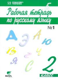 Русский язык. 2 кл.: Рабочая тетрадь: В 2-х ч.: Ч.1 ФГОС /+727398/