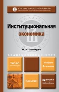 Институционная экономика: Учебник для академического бакалавриата