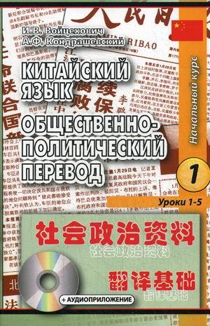 Китайский язык. Общественно-политический перевод: Начальный курс: В 2 кн.