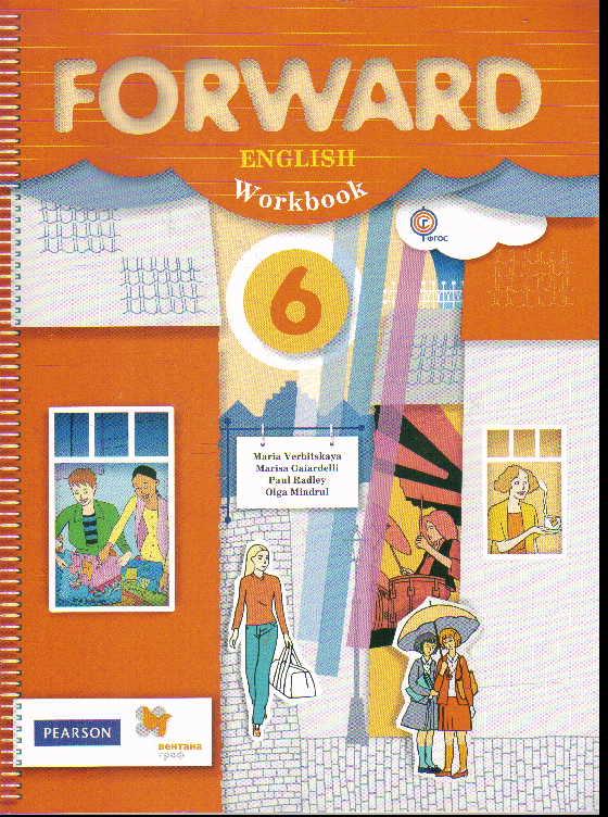 Английский язык. 6 класс: Рабочая тетрадь ФГОС