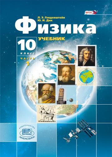 Физика. 10 кл.: Учебник: В 3 ч.: Базовый и углубленный уровни ФГОС