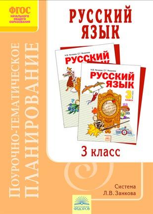 Русский язык. 3 кл.: Поурочно-тематическое планирование к учеб. ФГОС